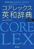 コアレックス英和辞典 第3版