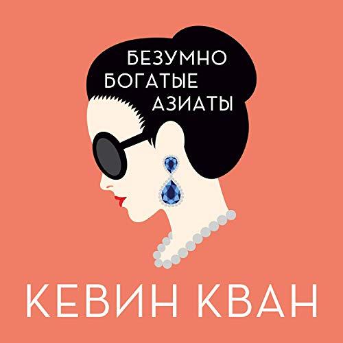 Bezumno bogatye aziaty cover art