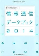 情報通信データブック2014