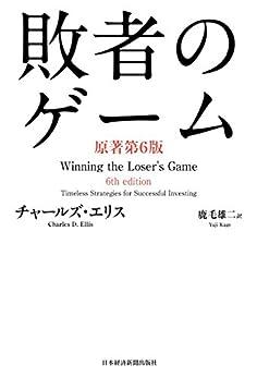 [チャールズ・エリス, 鹿毛雄二]の敗者のゲーム〈原著第6版〉 (日本経済新聞出版)