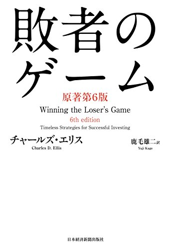 敗者のゲーム〈原著第6版〉 (日本経済新聞出版)