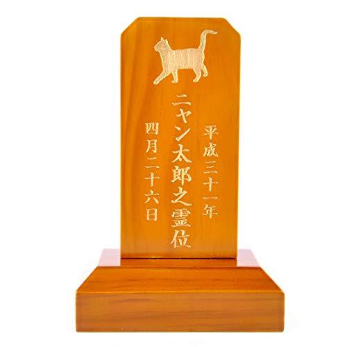 Pet&Love. ペットの位牌 オーダーメイド 天然木製 猫用 シルエット 文字内容指定できます (ホワイトブラウン, 標準 一段 高さ15cm)