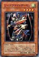 遊戯王カード 【 シャドウナイトデーモン 】 EE1-JP230-N 《エキスパートエディション1》