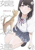娘の友達(4) (コミックDAYSコミックス)