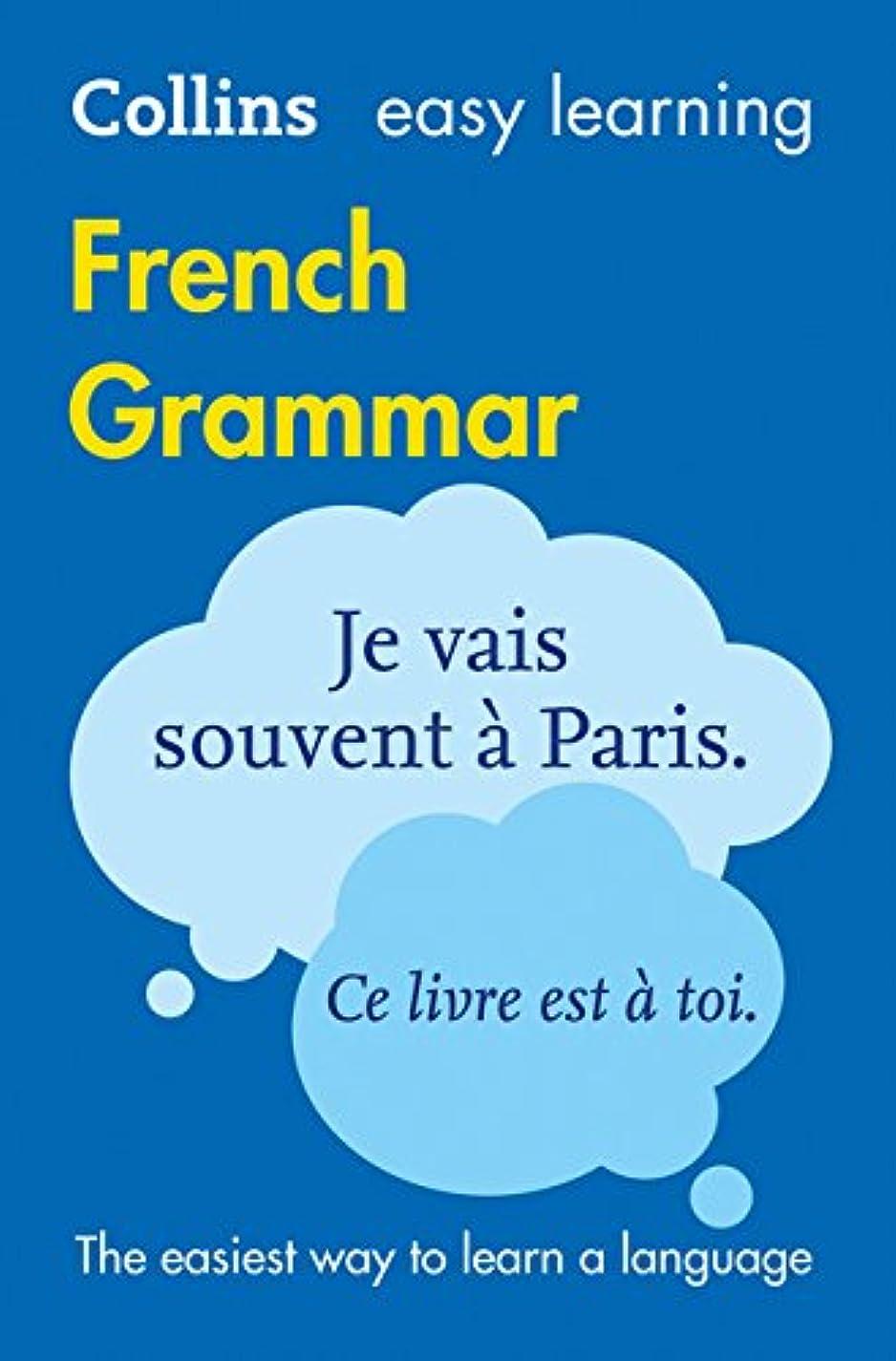 永久注入する娯楽Collins Easy Learning French - Easy Learning French Grammar