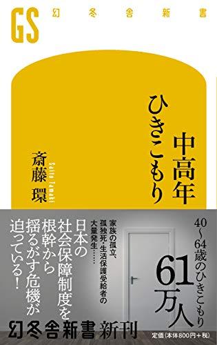 中高年ひきこもり (幻冬舎新書)の詳細を見る