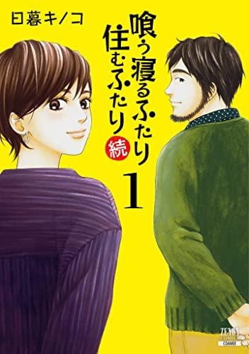 喰う寝るふたり 住むふたり 続 (1) (ゼノンコミックス)
