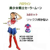 ハロウィン子供衣装 ハロウィン美少女戦士セーラームーン 3点セット 110-140cm (L(120-130)cm)