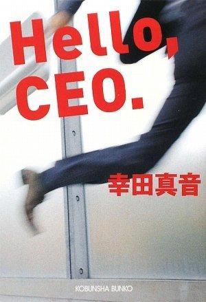 Hello,CEO. (光文社文庫)