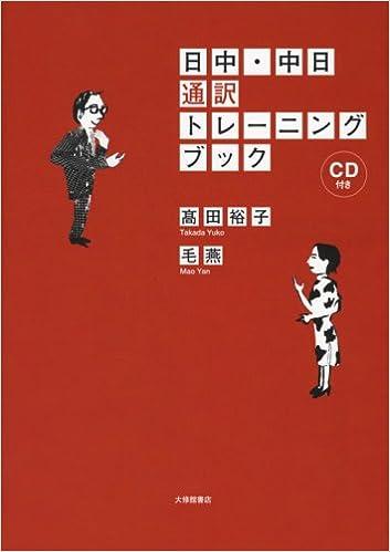 日中・中日通訳トレーニングブック CD付