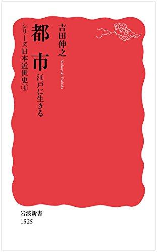 都市――江戸に生きる〈シリーズ 日本近世史 4〉 (岩波新書)