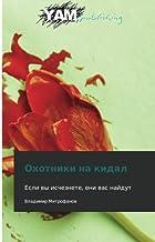 Okhotniki na kidal: Esli vy ischeznete, oni vas naydut (Russian Edition)