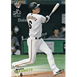 BBM 2020 471 坂本勇人 読売ジャイアンツ (レギュラーカード) ベースボールカード 2ndバージョン