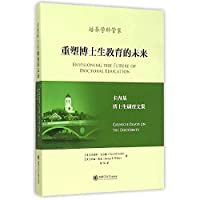 Remodeling Doctoral Education future Envisioning the Future of Doctoral Educatio(Chinese Edition)