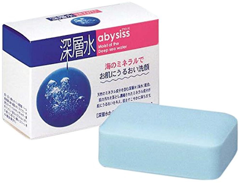 速い更新する最近アビシス 化粧石鹸