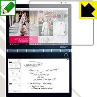 PDA工房 Yoga Book C930 ペーパーライク 保護 フィルム [IPS液晶ディスプレイ用] 反射低減 日本製