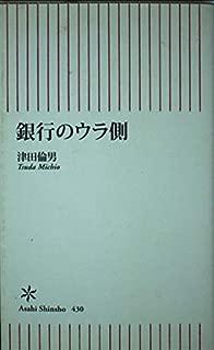 銀行のウラ側 (朝日新書)