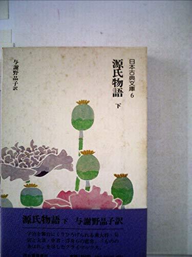 源氏物語〈下〉 (日本古典文庫)