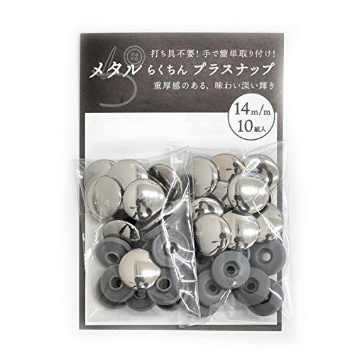 工具不要 メタル らくちん プラスナップ たっぷり 15組 真鍮 ワンタッチ スナップボタン (14mm,シルバー)