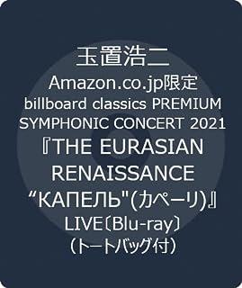 "【Amazon.co.jp限定】「billboard classics PREMIUM SYMPHONIC CONCERT 2021『THE EURASIAN RENAISSANCE ""КАПЕЛЬ""(カペーリ)』LIVE〔Blu-ray〕(A..."