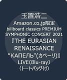 "billboard classics PREMIUM SYMPHONIC CONCERT 2021 THE EURASIAN RENAISSANCE ""КАПЕЛЬ カペーリ LIVE Blu-ray A4サイズトートバッグ付"