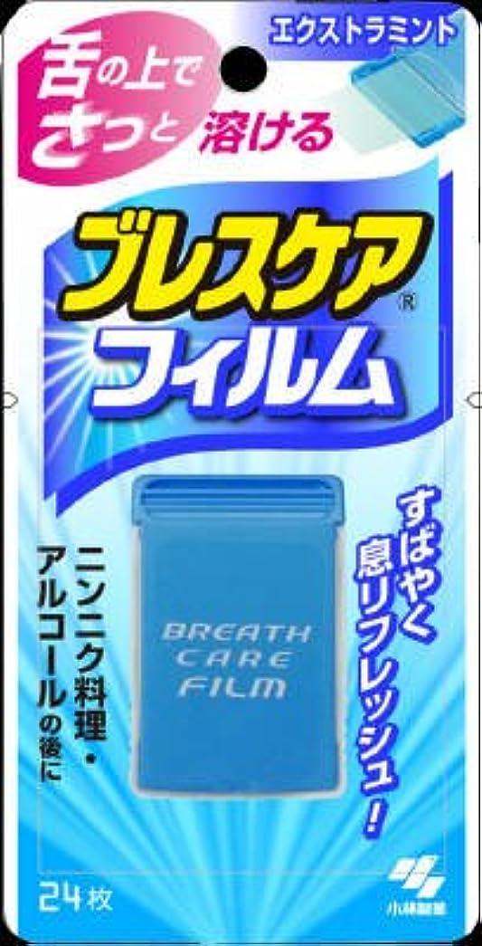 不正確かけがえのない代名詞小林製薬 ブレスケア フィルム エクストラミント 24枚 口臭清涼剤(ミント)×72点セット (4987072066287)