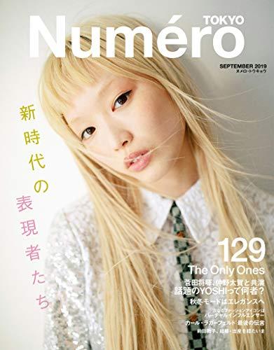 Numero Tokyo 2019 年 09月号 [雑誌] (デジタル雑誌)