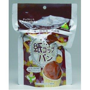 5年保存 非常食/保存食 (紙コップパン チョコレート 1ケース 30個入) 日本製 コンパクト収納 賞味期限通知サービス付き