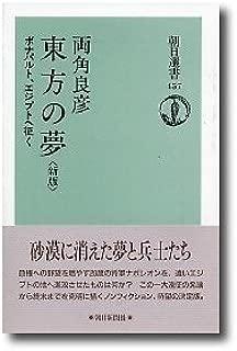 新版 東方の夢―ボナパルト、エジプトへ征く (朝日選書)