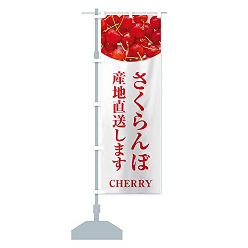 さくらんぼ産地直送 のぼり旗 サイズ選べます(コンパクト45x150cm 左チチ)