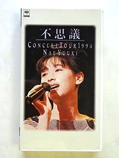 不思議~CONCERT TOUR1994 [VHS]