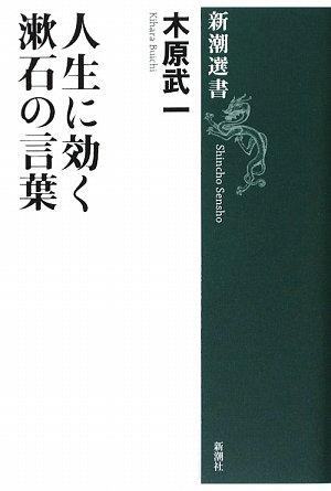 人生に効く漱石の言葉 (新潮選書)の詳細を見る