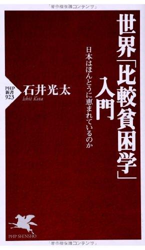 世界「比較貧困学」入門 日本はほんとうに恵まれているのか (PHP新書)