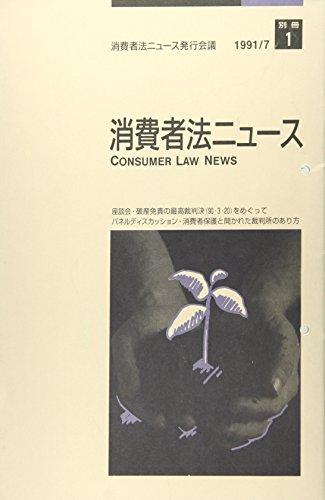 消費者法ニュース 別冊1