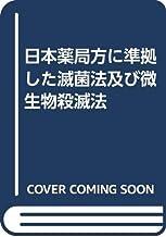 日本薬局方に準拠した滅菌法及び微生物殺滅法