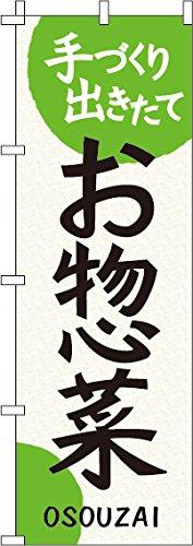 イタミアート お惣菜 のぼり旗 0060183IN