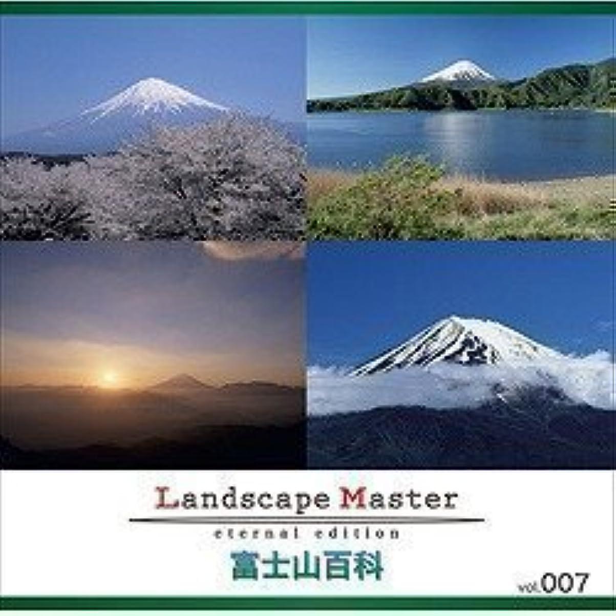 テラス試み偉業Landscape Master vol.007 富士山百科