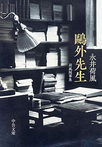 鴎外先生-荷風随筆集 (中公文庫)