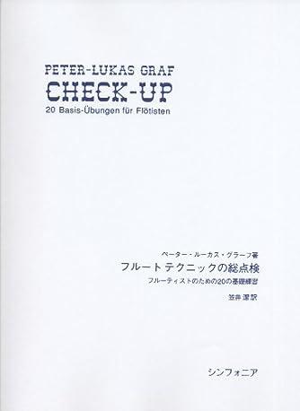 フルートテクニックの総点検―フルーティストのための20の基礎練習