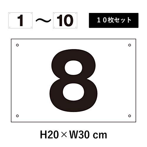 番号札 屋外 1〜10セット H200×W300mm アルミ複合板 四隅取付穴あり 駐車場 cn-102-1-10