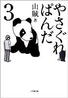 やさぐれぱんだ3 (小学館文庫)