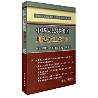 People's Republic of China Criminal Law Amendment (ix) provision in the legislation and the relevant provisions of the reasons(Chinese Edition)