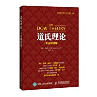 Dow Theory (Interpreting Professional Edition)(Chinese Edition)