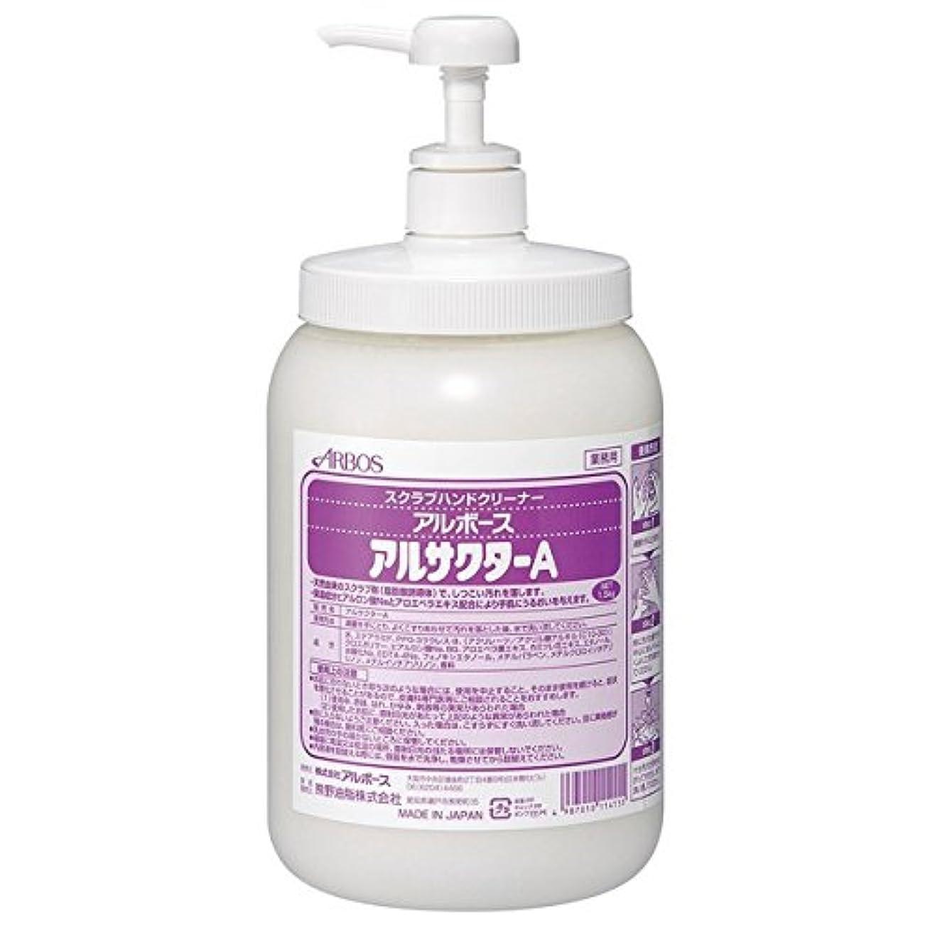 香ばしい疎外する識字アルボース スクラブハンドクリーナー アルサクターA 1.5kgポンプボトル