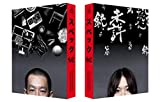 「SPEC~翔~」 警視庁公安部公安第五課 未詳事件特別対策係事件簿ディレクターズカット版 Blu-ray