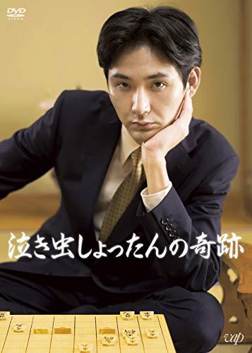 泣き虫しょったんの奇跡 [DVD]