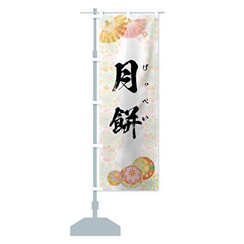 げっぺい のぼり旗 サイズ選べます(スリム45x180cm 左チチ)