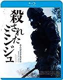 殺されたミンジュ[Blu-ray/ブルーレイ]