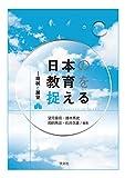 日本の教育を捉える:現状と展望