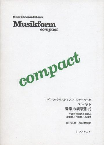 コンパクト 音楽の表現形式 作品研究の新たな試み